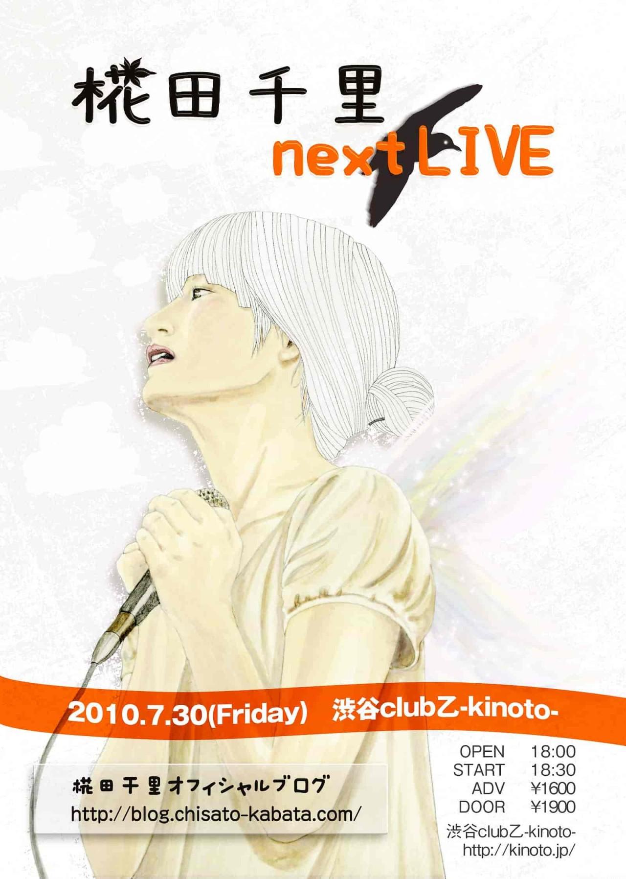 chisato-kabata-live